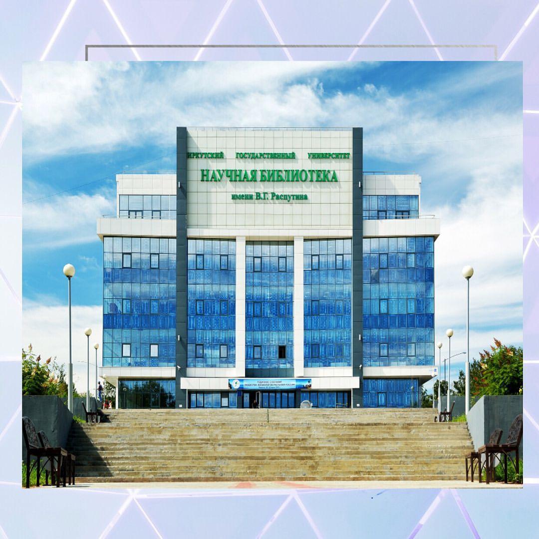 Это здание научной библиотеки Иркутского государственного университета!