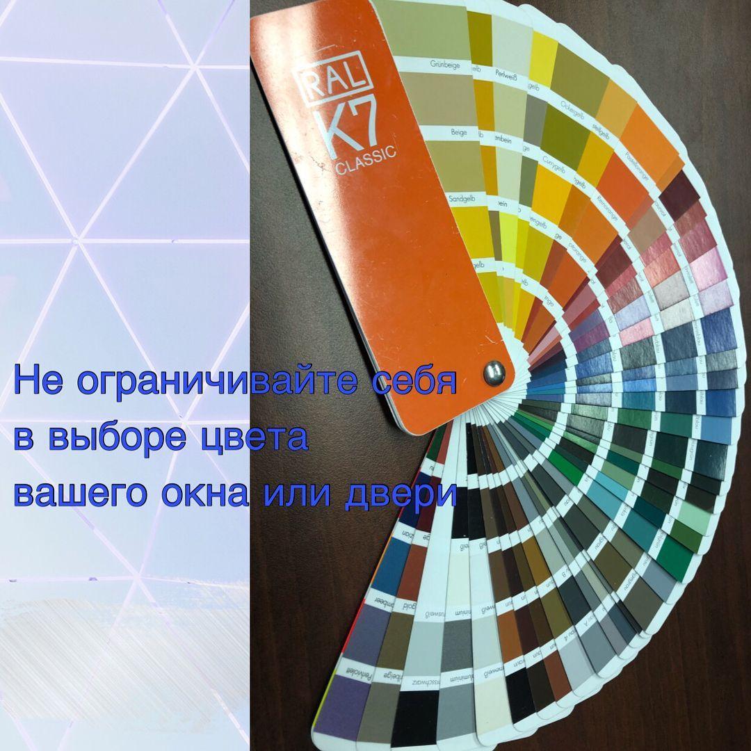 Выбирайте свой цвет окна или двери и ваша жизнь будет ярче!
