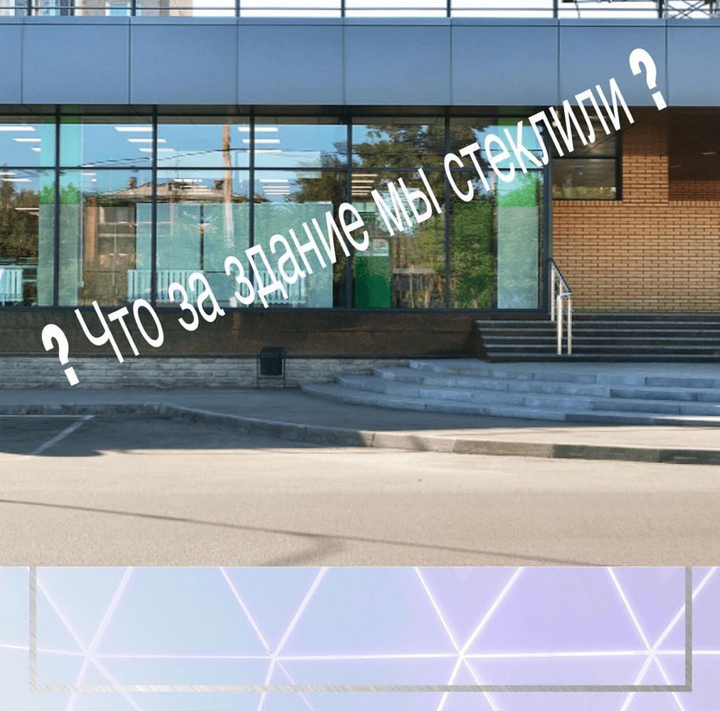 О каком здании идёт речь?